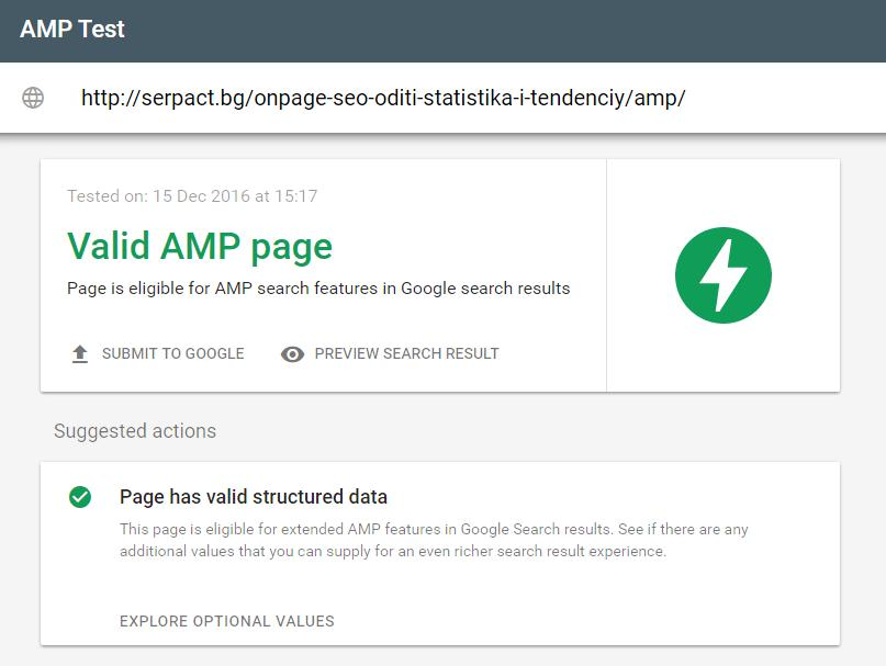 google search comsole amp validator