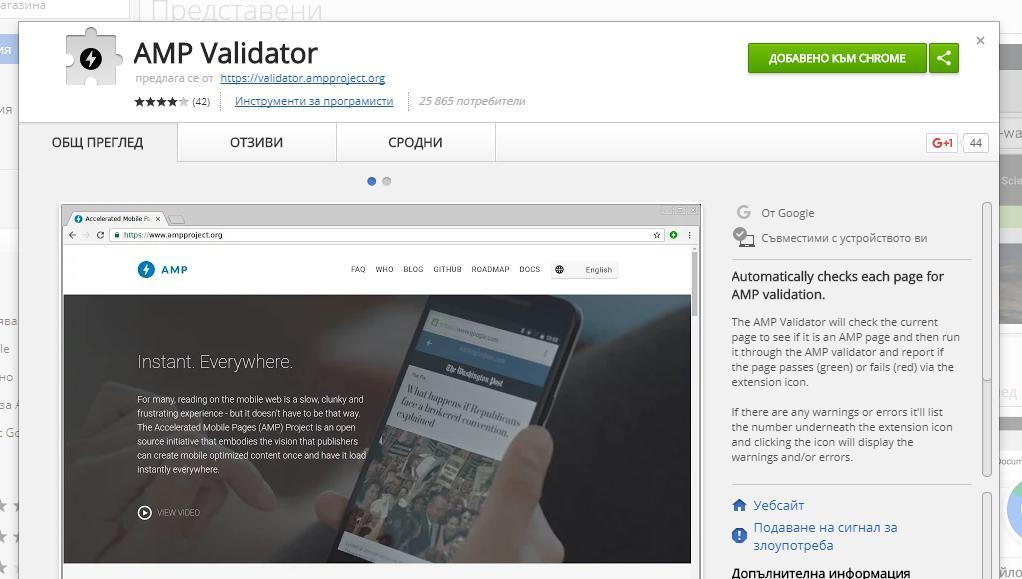 AMP Validator - Уеб апликация на Chrome