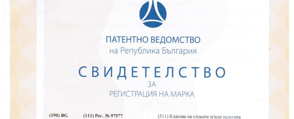 Serpact™ официално е търговска марка за Република България